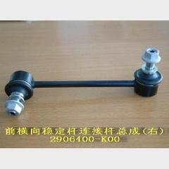 Стойка стабилизатора правая передняя Great Wall Hover, Haval H3/H5,Safe F1 Hover