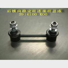 Стойка стабилизатора задняя левая / правая Great Wall Hover