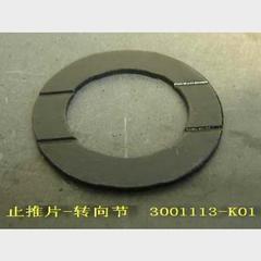 Шайба поворотного кулака внутренняя Great Wall Hover