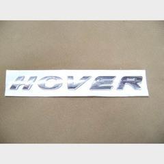 Эмблема задняя надпись hover Great Wall Hover