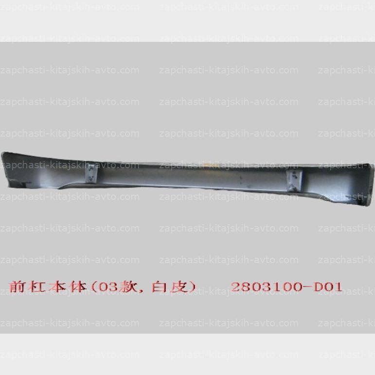Бампер передний верхний 2803100-D01 Great Wall Safe (метал) Оригинал