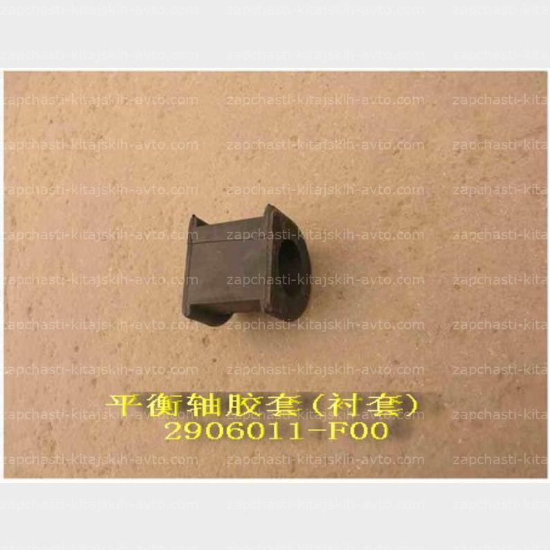 Втулка стабилизатора переднего Great Wall Safe, Deer 4/4 Safe