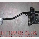 Педаль газа в сборе Great Wall Hover