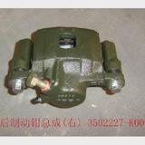 Суппорт задний правый great wall hover/safe 3502200-k00 Great Wall Hover