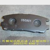 Колодки задние дисковые safe 3502277-k00-j Great Wall Safe