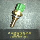 Датчик температуры охлаждающей жидкости 2 контакта Great Wall Pegasus
