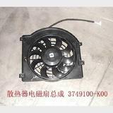 Вентилятор кондиционера Great Wall Hover