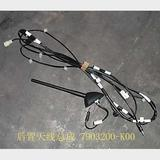 Антенна great wall hover 7903201-k00+7903203-k0 шт Great Wall Hover