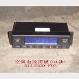 Блок климат-контроля safe 8112000-f02 Great Wall Safe