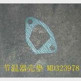 Прокладка корпуса термостата грейт вол ховер h2 хавал h3 зе икс лендмарк 2 0 4 мт Great Wall Hover